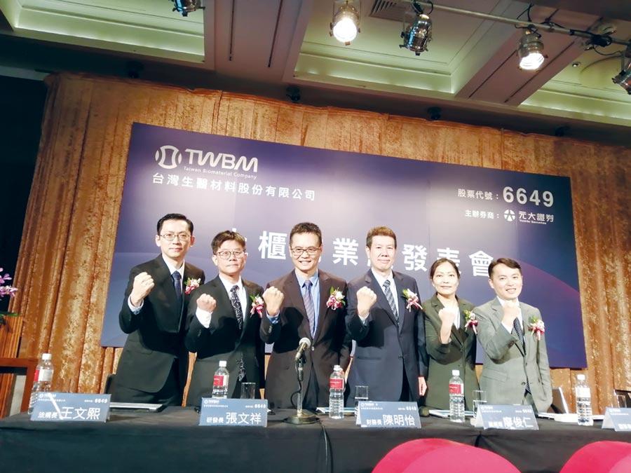 台生材舉辦上櫃前業績發表會,由董事長呂俊德(左三)及總經理廖俊仁(右三)率領公司團隊,說明公司未來發展。圖/利漢民