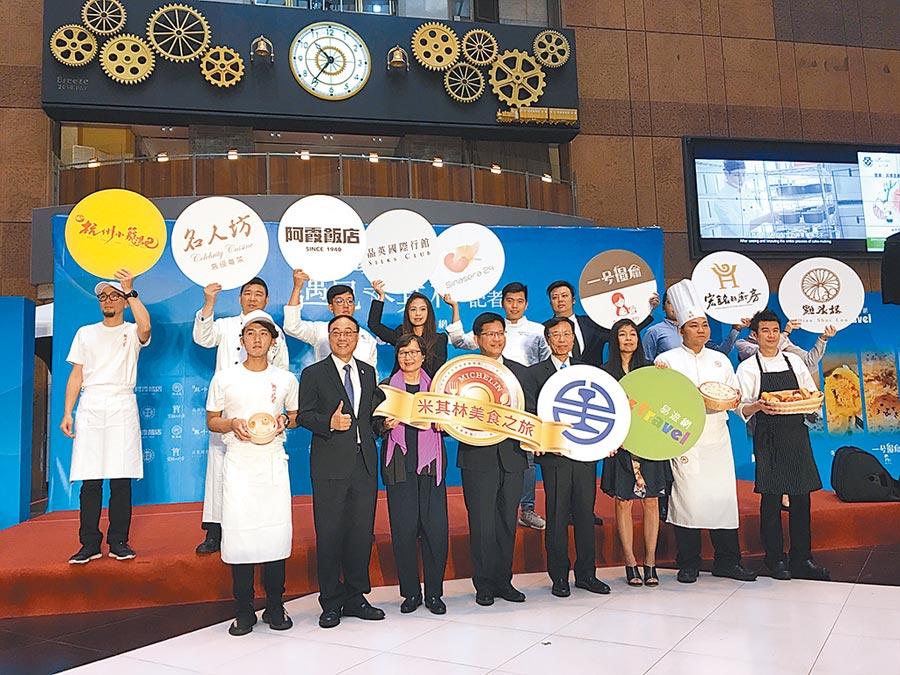 交通部長林佳龍(第一排左四)、台鐵局長張政源(第一排右四)、台灣觀光協會會長葉菊蘭(第一排左三)、易遊網總經理賴秀媛(第一排右三)與各家合作米其林餐廳貴賓合影。圖/黃馨穎