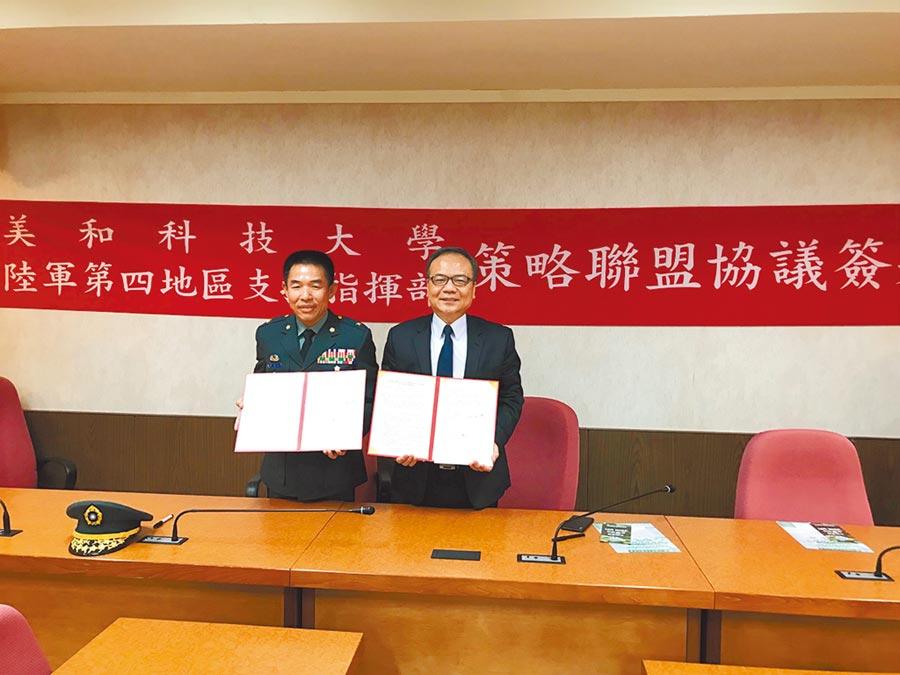 美和科大校長翁順祥(右),與陸軍第四支援指揮部指揮官少將黃信仁(左)共同簽訂策略聯盟意向書。圖/周榮發
