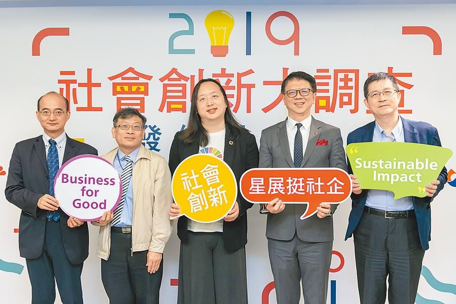 行政院政務委員唐鳳(中)與星展銀行(台灣)總經理林鑫川(右二)共同發布「2019社會創新大調查」結果。(星展提供)