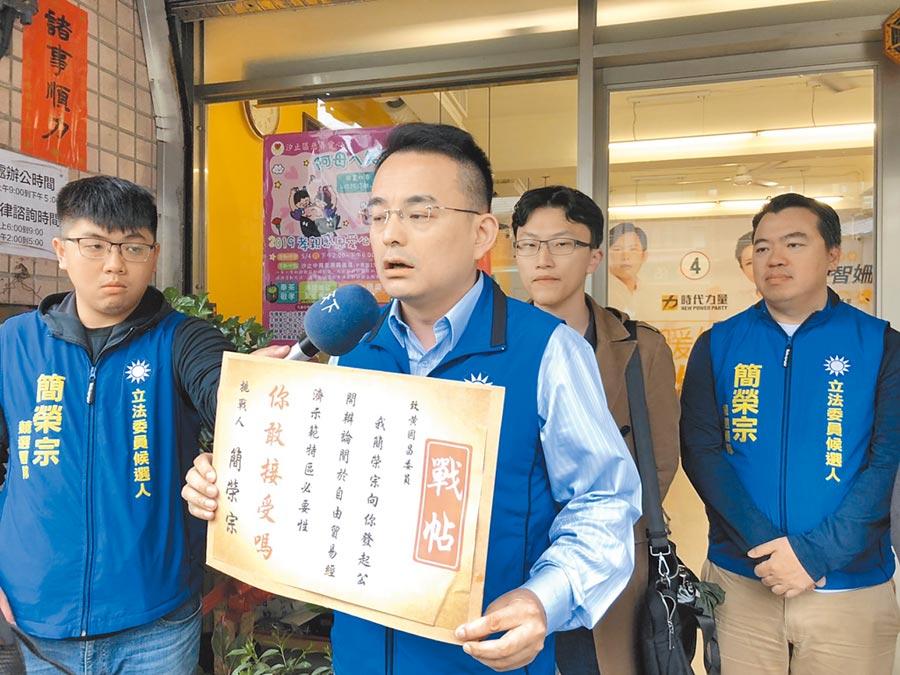 國民黨第十二選區立委擬參選人簡榮宗8日向黃國昌下戰帖願與他辯論。(簡榮宗提供)