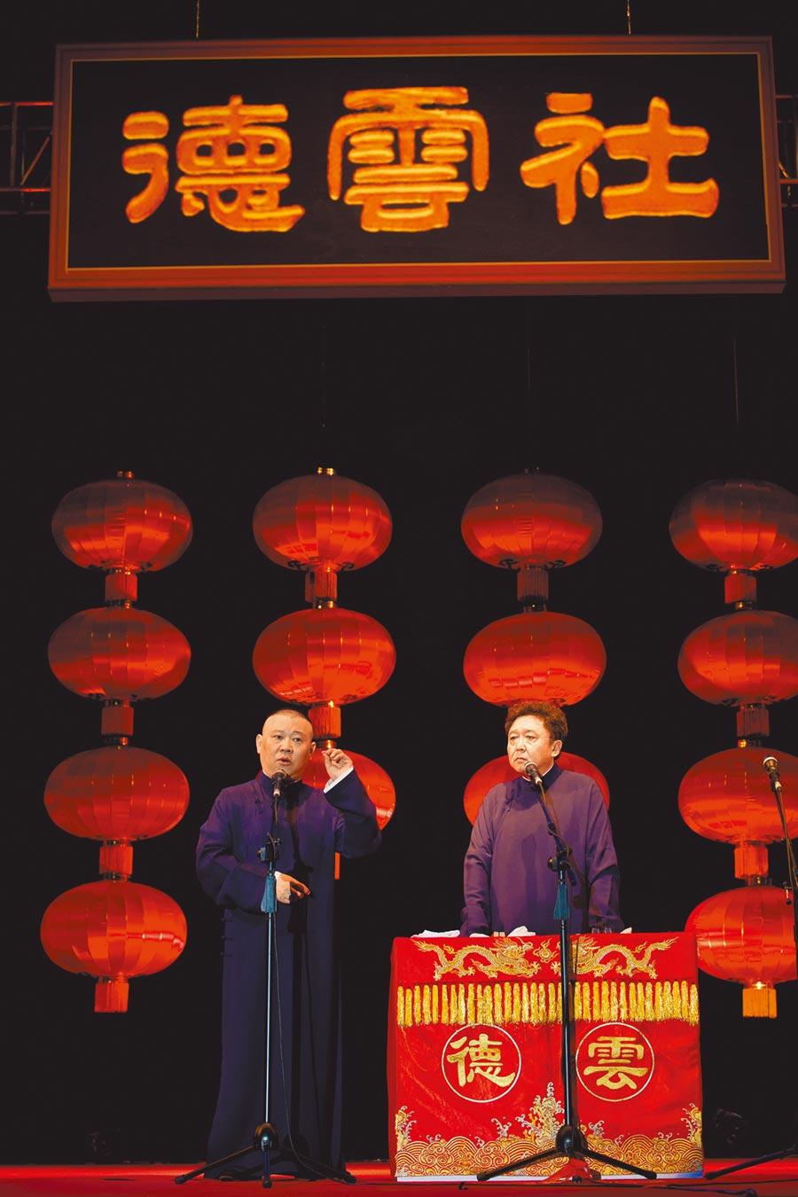 2015年10月10日,相聲演員郭德綱攜德雲社成員獻聲福州。(中新社)