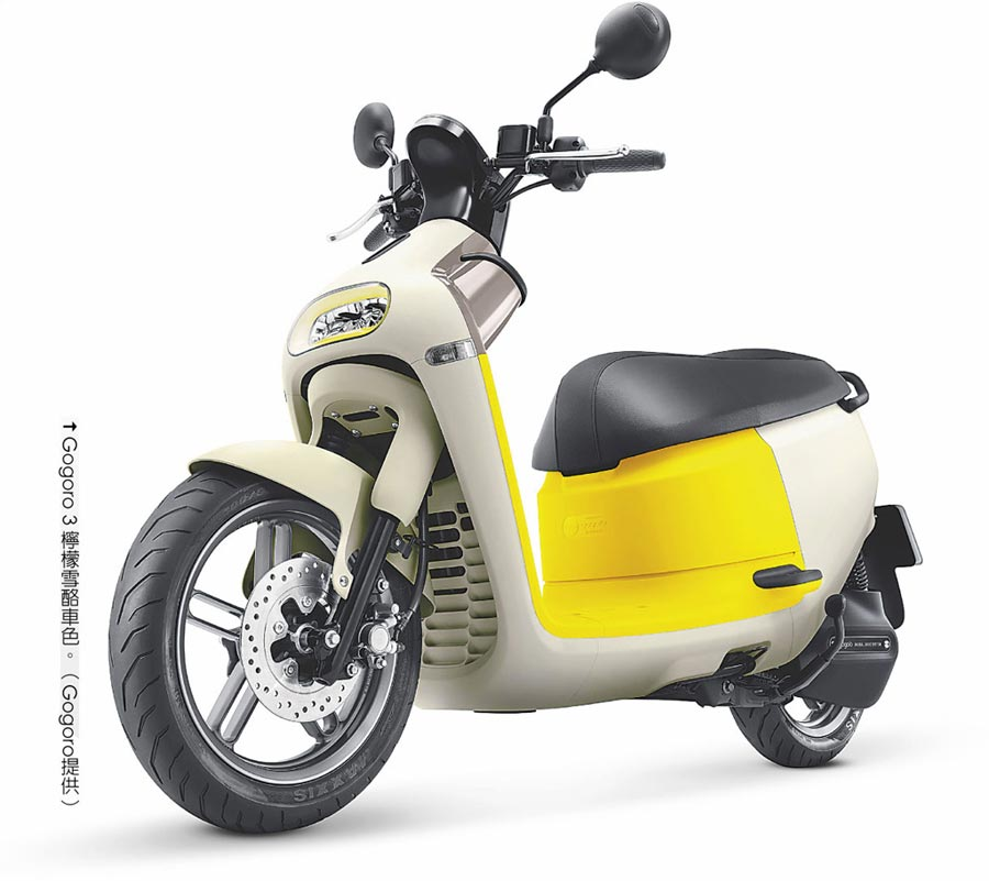 Gogoro 3 檸檬雪酪車色。(Gogoro提供)