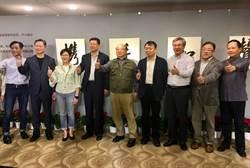 兩岸媒體人藝術展 9日北京舉行開幕式