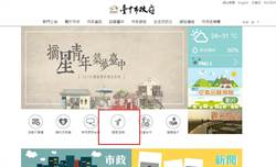 中市府官網設「謠言澄清專區」踢爆假新聞