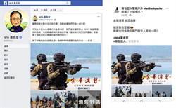 獨家》分享警政署長臉書照 攝影師揚言告侵權