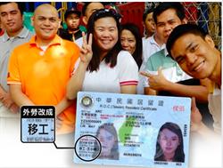 內政部  外勞改稱移工  居留證3年完成換發