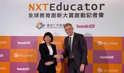 溫世仁基金會攜手芬蘭HundrED 期待讓華文創新教育案例推向全球