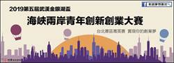 武漢金銀湖盃創新創業大賽熱烈報名中 實現你的創業夢