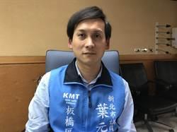 王金平罵國民黨不符期待 葉元之轟:黨中央不處理?