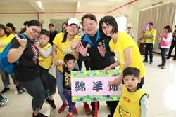 幸福融合運動會登場  親子們一起同樂