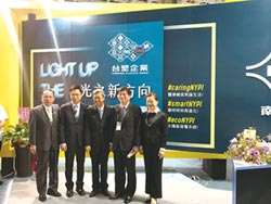 南亞光電LED 朝智慧節能邁進
