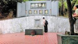 杜月笙墓園 登錄紀念建築