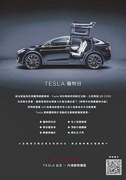 Tesla邀車主帶寵物體驗電動車