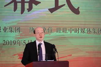 兩岸媒體人北京峰會 劉結一提4點期待