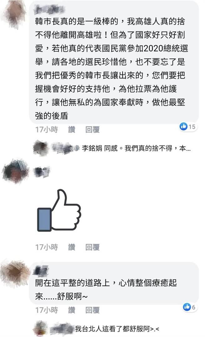 網友臉書留言。(圖/翻攝自臉書「2020韓國瑜總統後援會(總會)」)