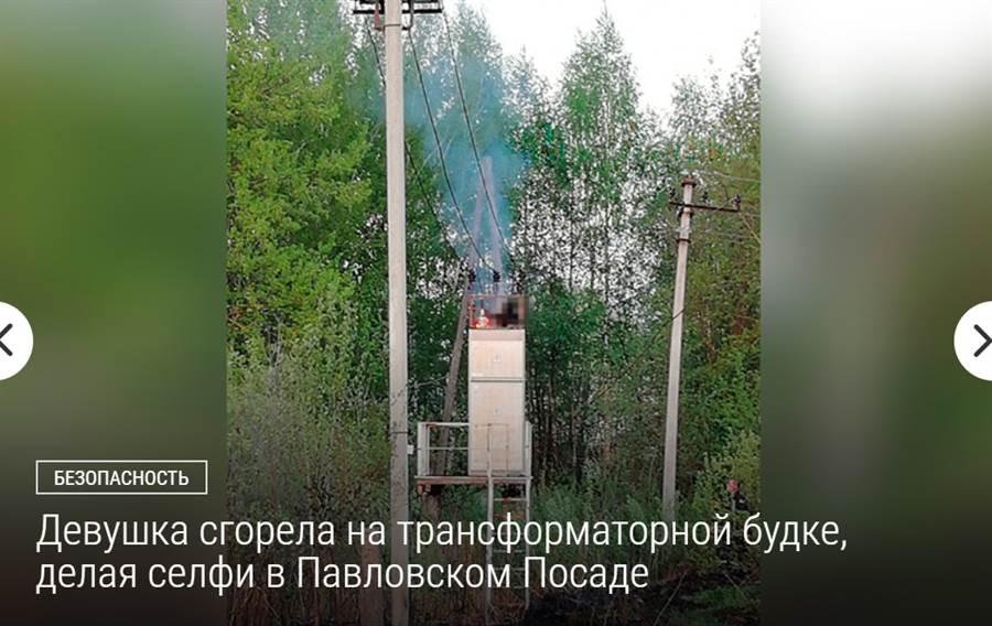 女學生爬到高壓電箱上自拍,觸電引燃火勢慘被燒成焦屍。(圖/翻攝自https://mosregtoday.ru)