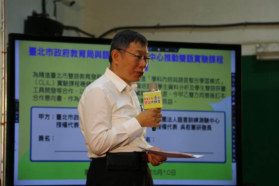 台北市長柯文哲10日出席教育局雙語大教室活動。(吳堂靖攝)