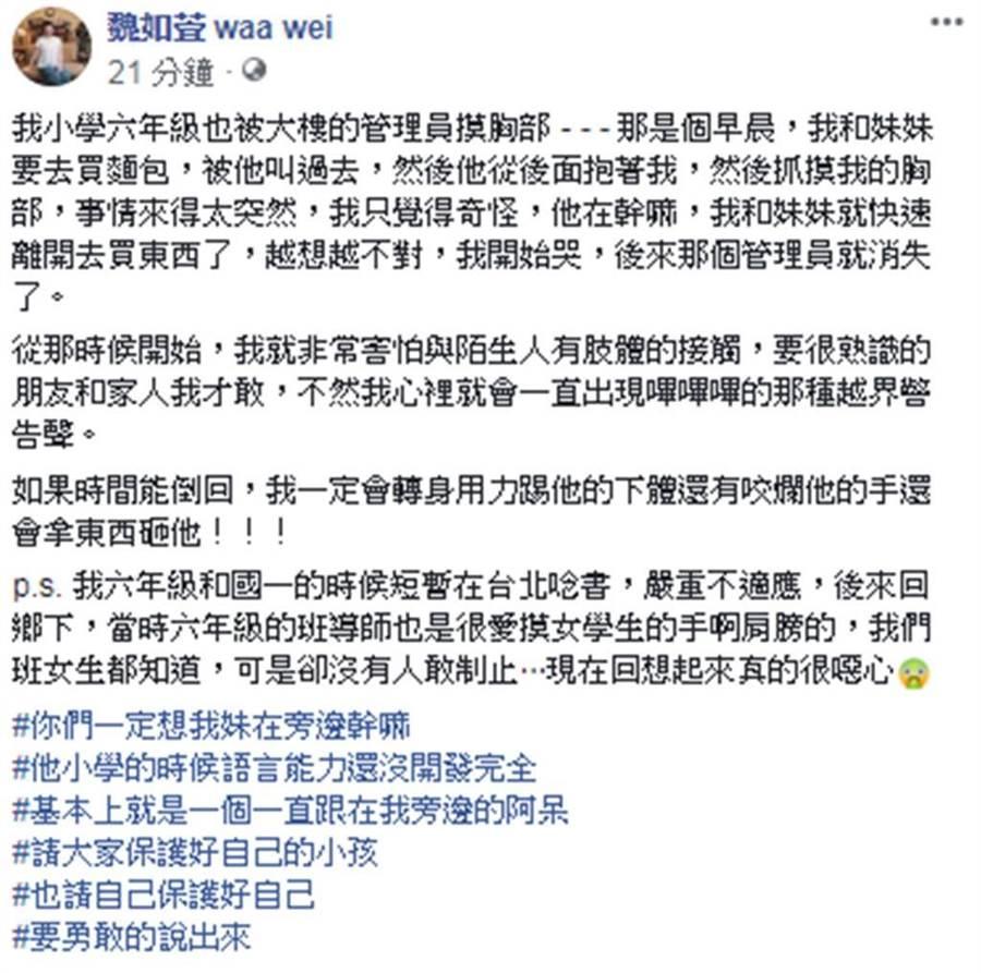 魏如萱臉書全文。(圖/魏如萱臉書)