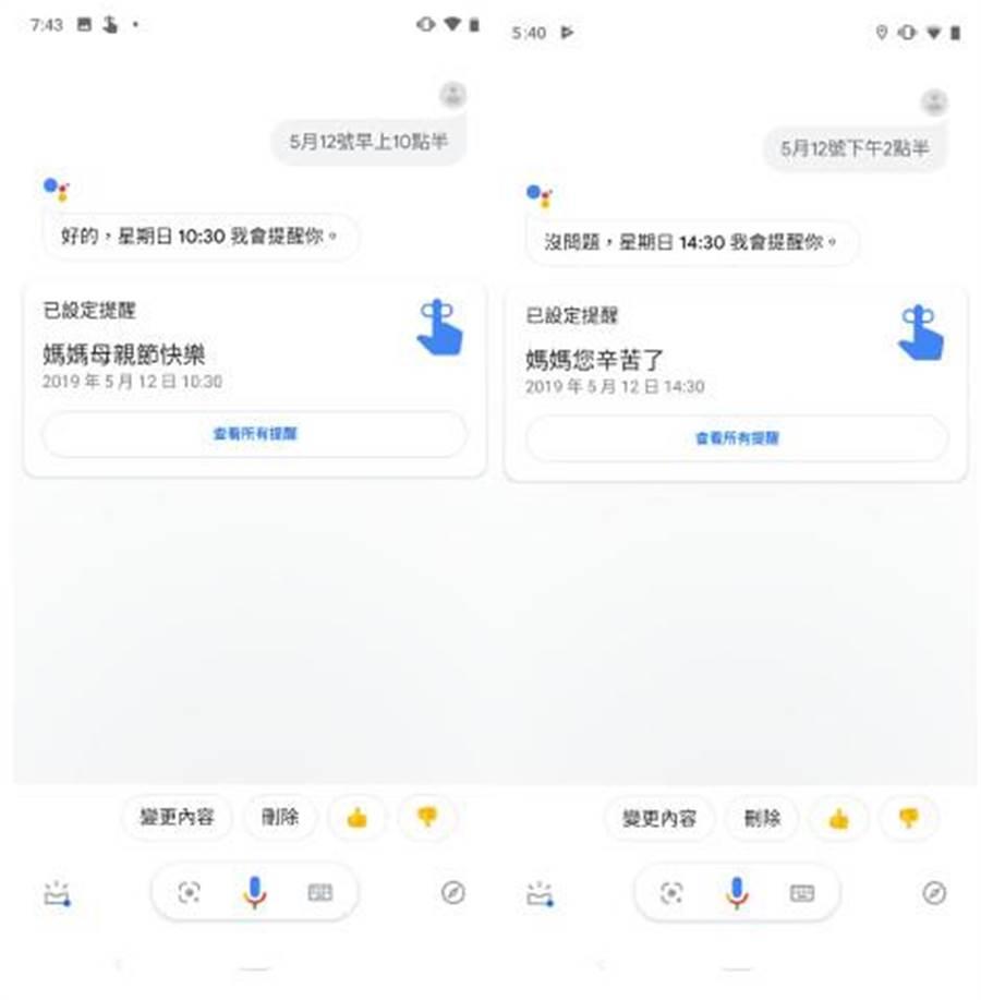 利用Google助理設定提醒事項的功能,為媽媽製造母親節驚喜。(圖/Google提供)
