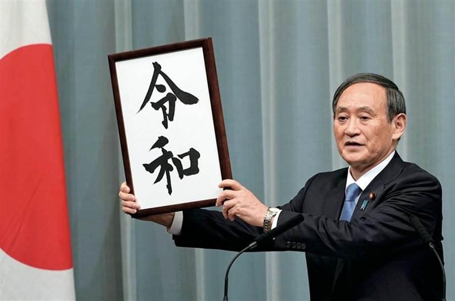 日本已進入「令和」年代。(圖/財訊雙週刊提供)