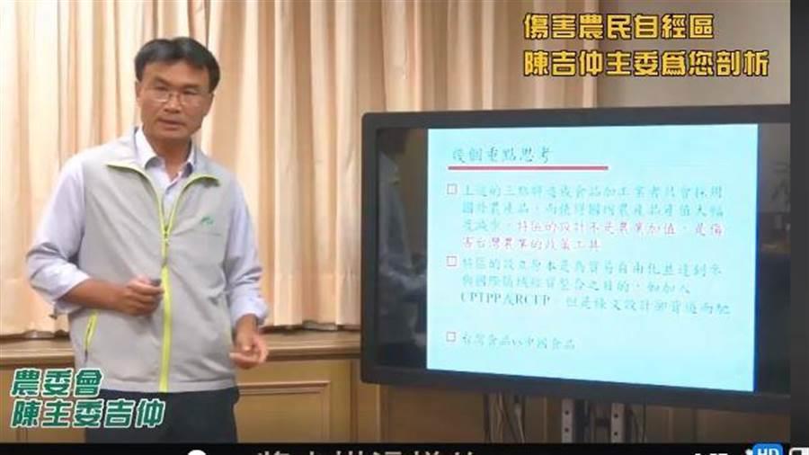 農委會主委陳吉仲8日臉書上傳「17分鐘戳破自貿區傷害台灣農業的真相」影片。(圖/翻攝陳吉仲臉書)