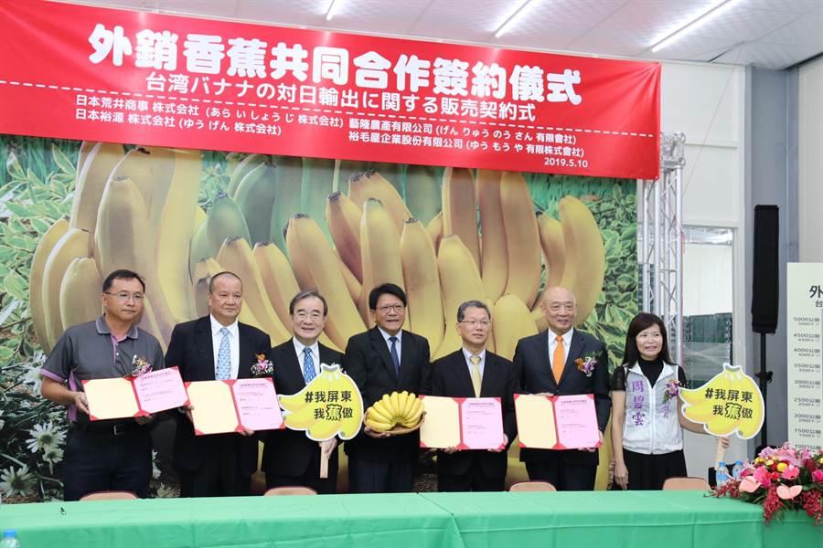台灣香蕉外銷日本共同合作簽約儀式記者會。(圖/農委會提供)