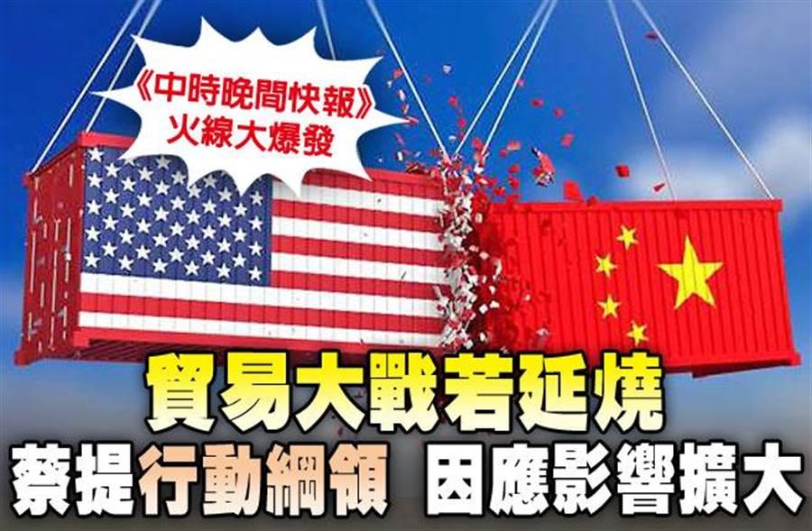 貿易大戰若延燒 蔡提行動綱領 因應影響擴大