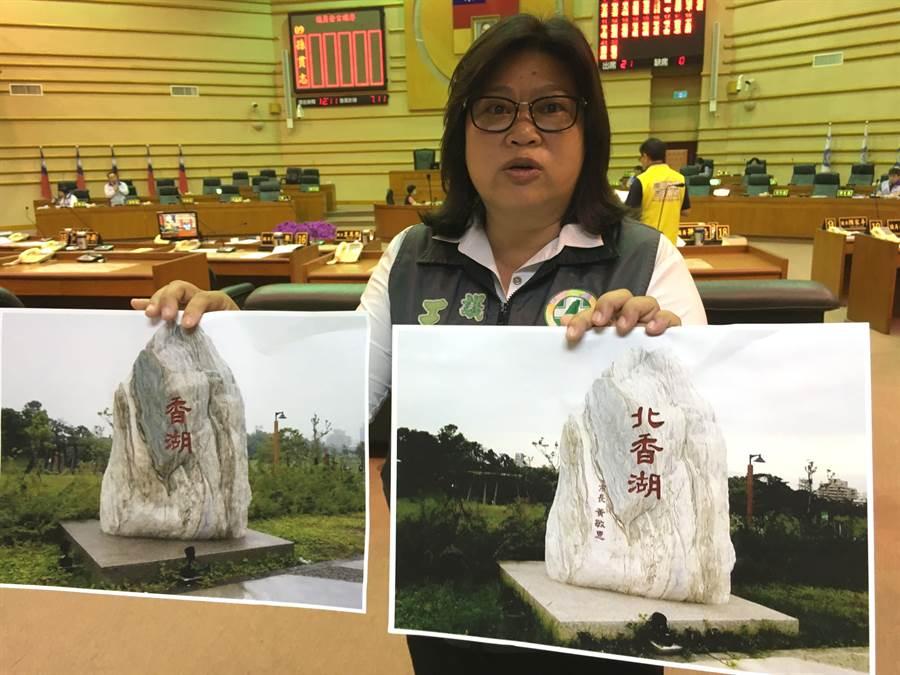 嘉義市議員王美惠質疑因執政者不同,公園名字改來改去,香湖公園、北香湖公園,讓人搞不清楚。(廖素慧攝)