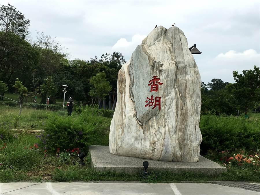 嘉義市香湖公園以前是諸羅八景之一北香秋荷湖景。(廖素慧攝)