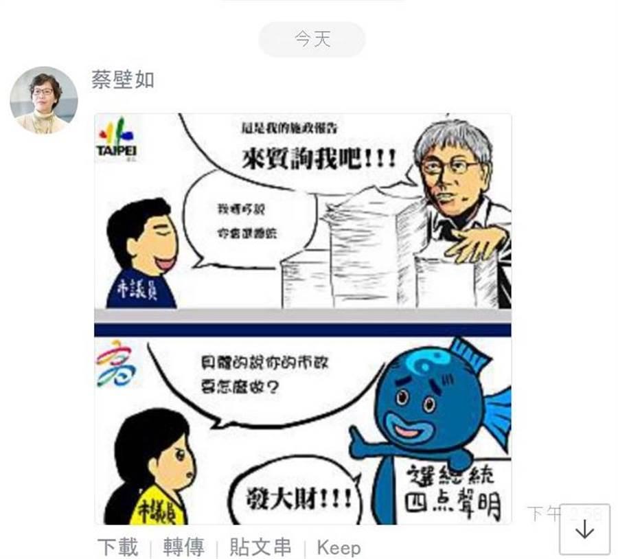 台北市長柯文哲核心幕僚蔡壁如今在Line群組發出Kuso漫畫。(吳堂靖翻攝)