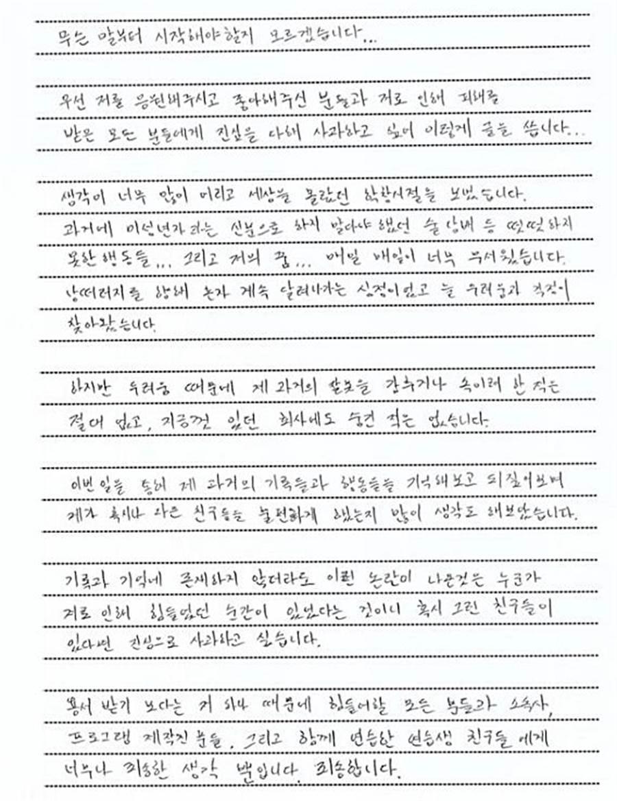 尹瑞彬手寫信求大眾與受害者原諒。(圖/翻攝自韓網)