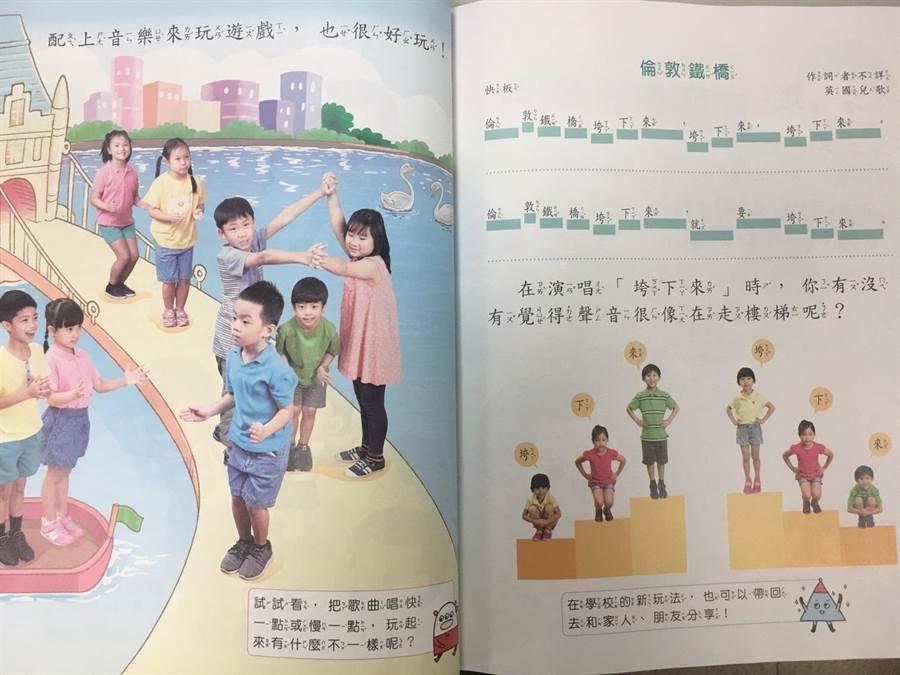 九年一貫本本的小學低年級音樂課本即使用色塊取代五線譜進行教學。(邱立雅翻攝)