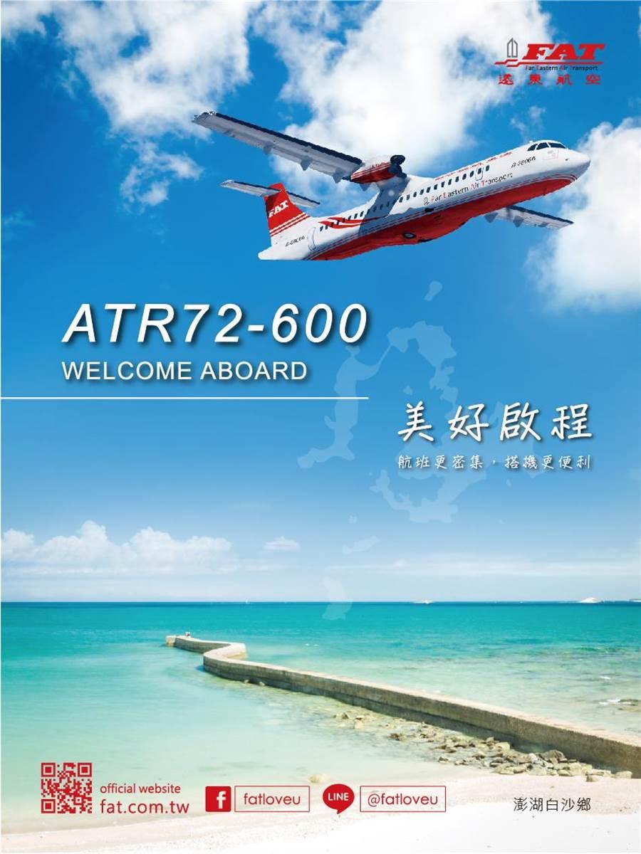 遠航離島航線陸續引進ATR新機。圖:遠航提供