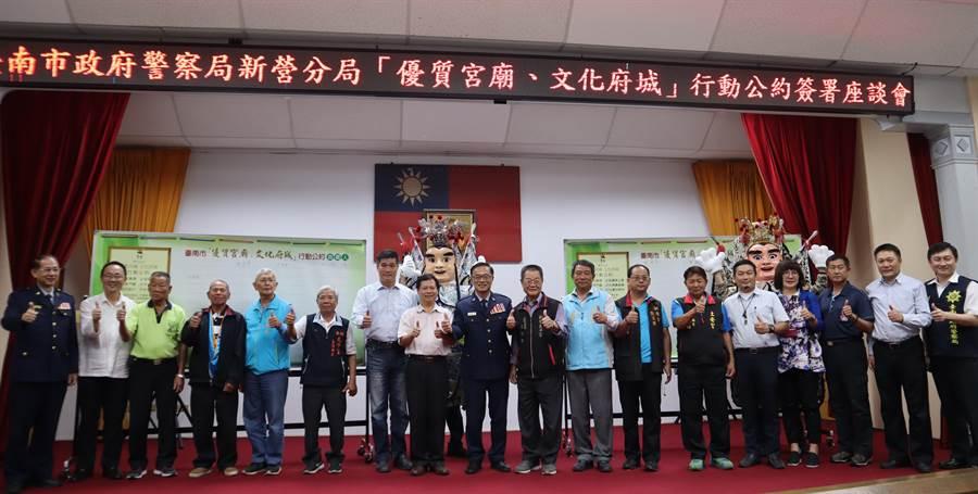 首場「優質宮廟、文化府城」行動公約簽署活動,10日晚間在台南市政府警察局新營分局禮堂熱鬧登場,有83間宮廟派員出席。(劉秀芬攝)