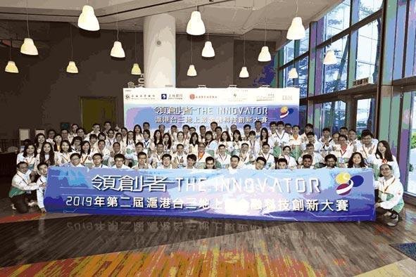 第二屆「領創者」滬港台三地上銀金融科技創新大賽全體合影。圖/上海商銀提供