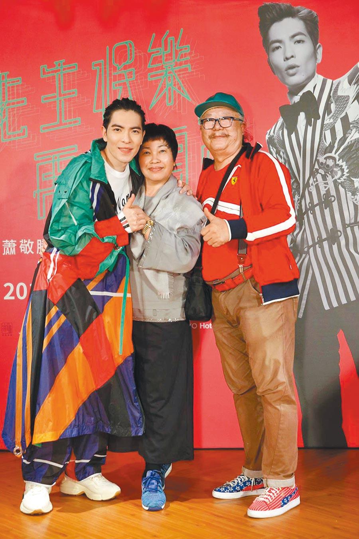老蕭(左起)和媽媽、爸爸感情非常好。