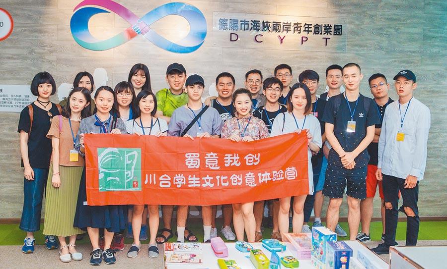 川台學子參訪德陽市海峽兩岸青創園。