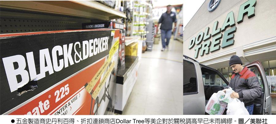 五金製造商史丹利百得、折扣連鎖商店Dollar Tree等美企對於關稅調高早已未雨綢繆。圖/美聯社