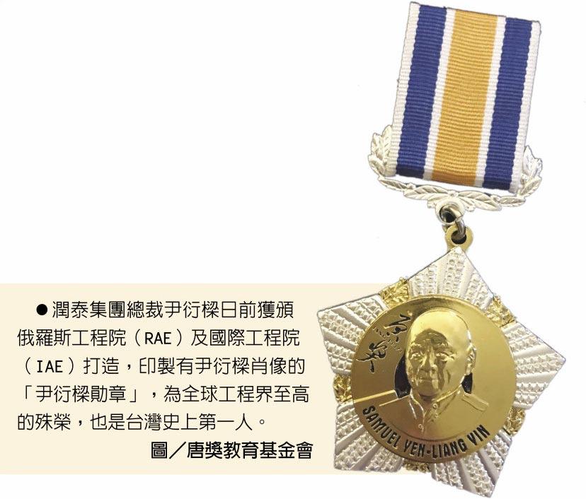 潤泰集團總裁尹衍樑日前獲頒俄羅斯工程院(RAE)及國際工程院(IAE)打造,印製有尹衍樑肖像的「尹衍樑勛章」,為全球工程界至高的殊榮,也是台灣史上第一人。圖/唐獎教育基金會