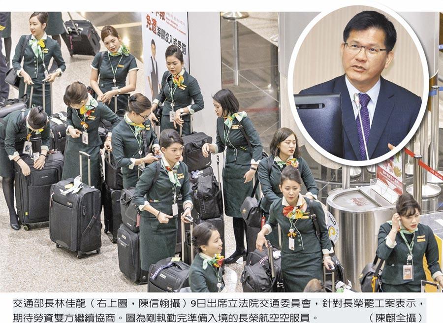 交通部長林佳龍(右上圖,陳信翰攝)9日出席立法院交通委員會,針對長榮罷工案表示,期待勞資雙方繼續協商。圖為剛執勤完準備入境的長榮航空空服員。(陳麒全攝)