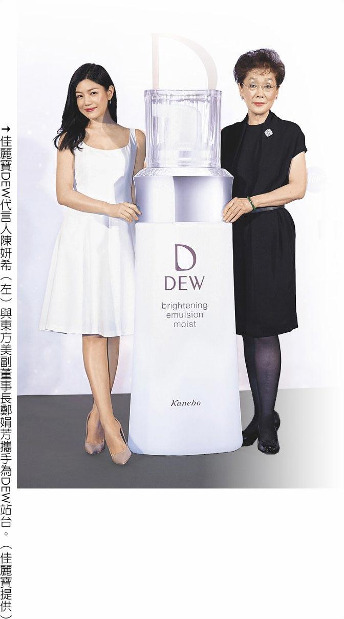 佳麗寶DEW代言人陳妍希(左)與東方美副董事長鄭娟芳攜手為DEW站台。(佳麗寶提供)