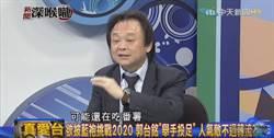 郭喊帶回5兆 王世堅:沒你台灣人吃番薯!