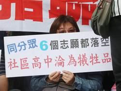 家長團體赴教部抗議考招不公 要求賀陳弘下台