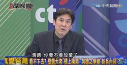 黃暐瀚:民進黨的結局只有一個!