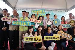 農委會開放農業外籍移工 7月上工