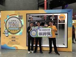 錦和高中榮獲全國首屆「自造教育及創新科技創意實作競賽」銀牌