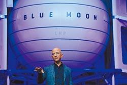 誓2024年上太空 貝佐斯揭藍月原型