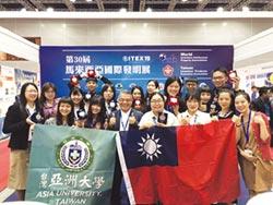 馬來西亞發明展 亞洲大學穿金戴銀