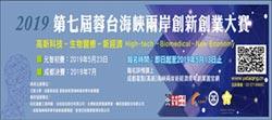 第七屆蓉台創業大賽 5月13日報名截止